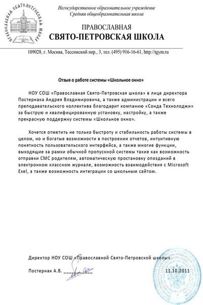 отзывы о школе 323 москва автомобилей Амурской